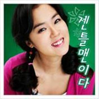 젠틀맨이다 앨범정보