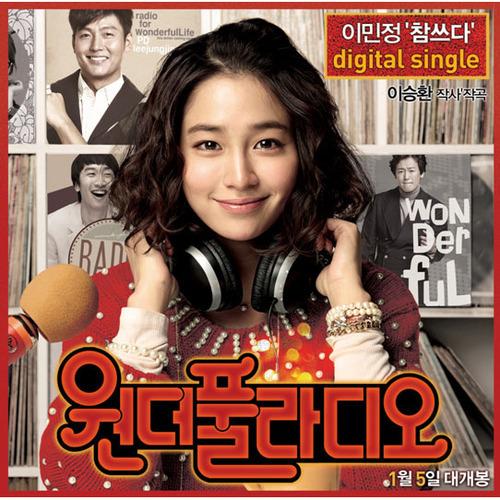 원더풀라디오 Part.1 앨범정보