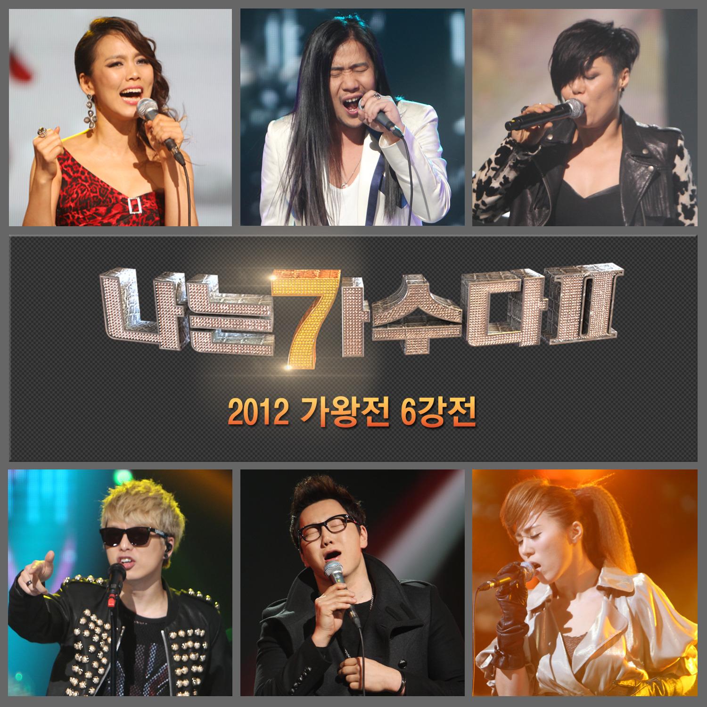 <나는 가수다 2> 2012 가왕전 6강전 앨범정보