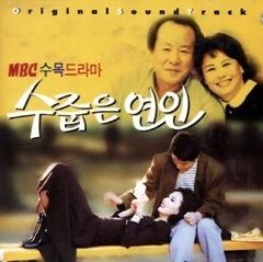 MBC 수목드라마 수줍은 연인ost 앨범정보